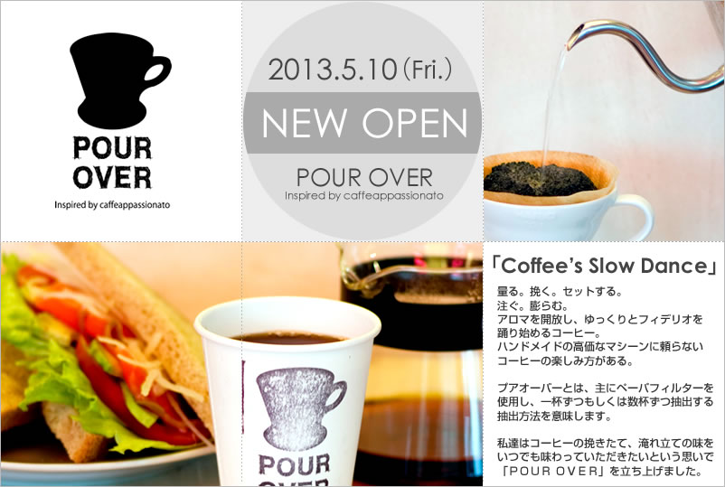 POUR OVER 2013.5.10 NEW OPEN